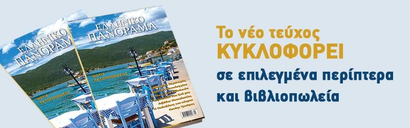 Νεο τεύχος