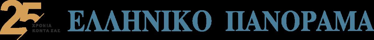 Ελληνικό Πανόραμα