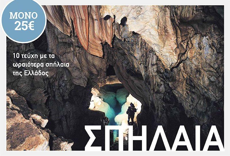 Πακέτο τευχών | Σπήλαια