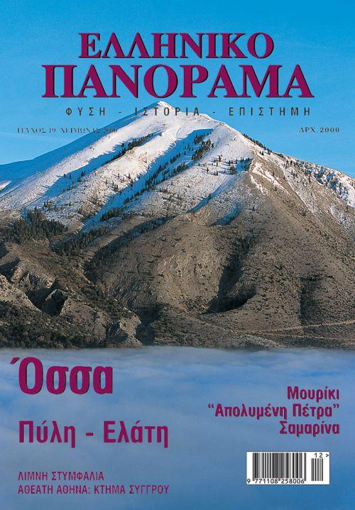 Χειμώνας 2000