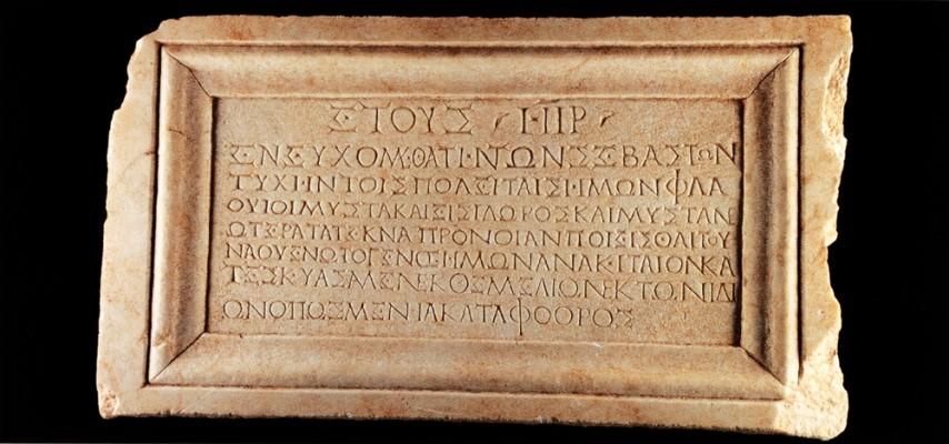 Ακέραια αναθηματική (αφιερωματική) επιγραφή του 86μ.Χ., που βρέθηκε το 2004 μπροστά στον χώρο Γ του Σεβαστείου