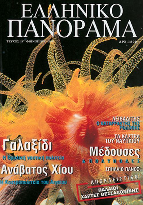 Φθινόπωρο 1999 - ΤΕΥΧΟΣ EΞΑΝΤΛΗΜΕΝΟ