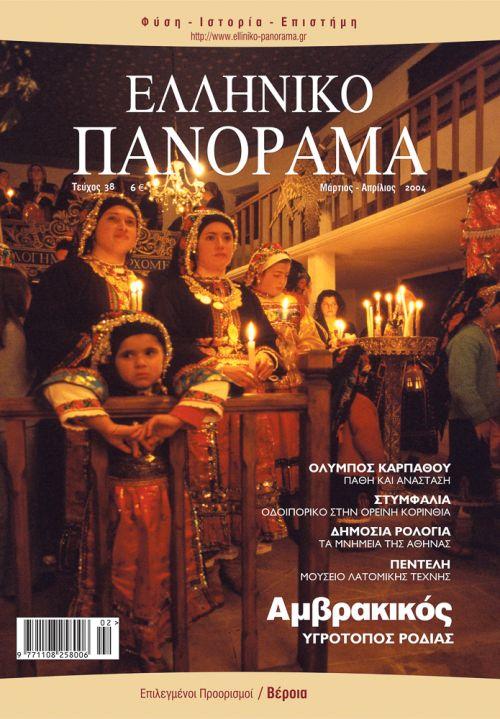 Mάρτιος 2004 - ΤΕΥΧΟΣ EΞΑΝΤΛΗΜΕΝΟ