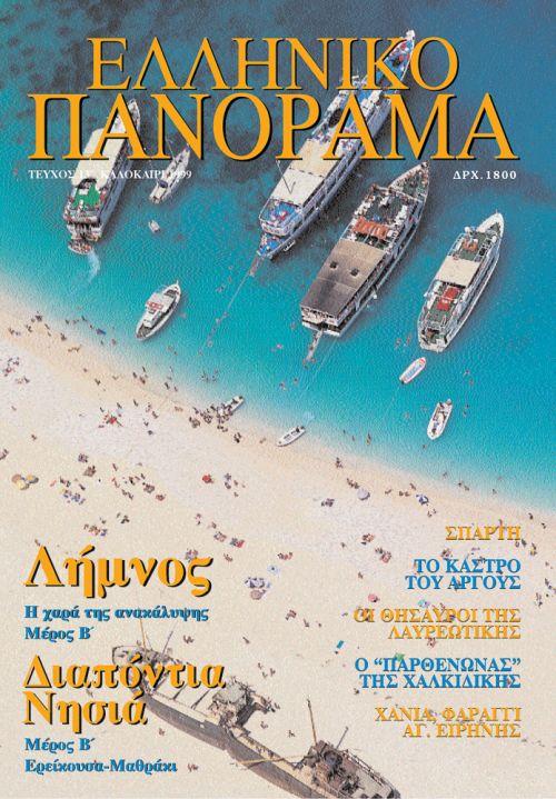 Καλοκαίρι 1999 - ΤΕΥΧΟΣ EΞΑΝΤΛΗΜΕΝΟ