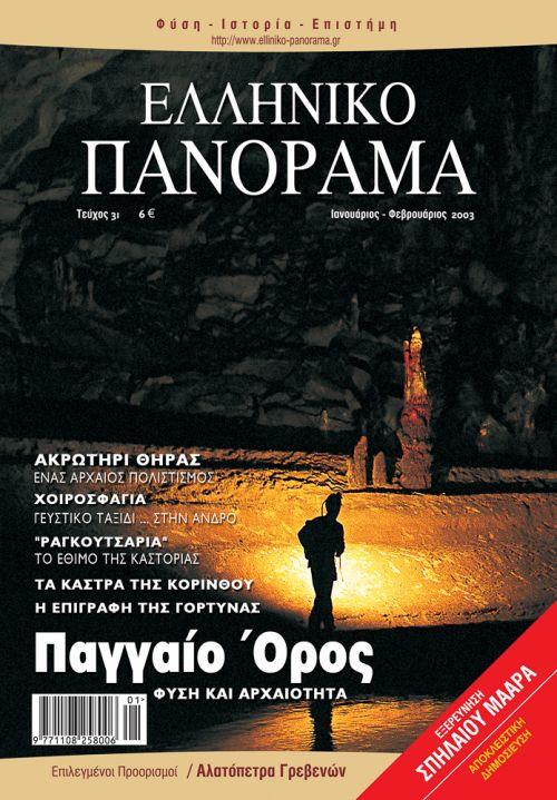 Ιανουάριος 2003 - TEYXOΣ EΞΑΝΤΛΗΜΕΝΟ