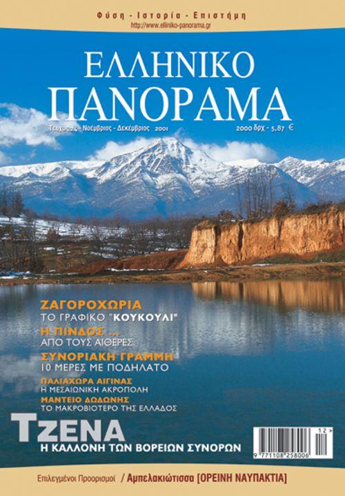 Νοέμβριος 2001- MONO HΛΕΚΤΡΟΝΙΚΗ ΕΚΔΟΣΗ