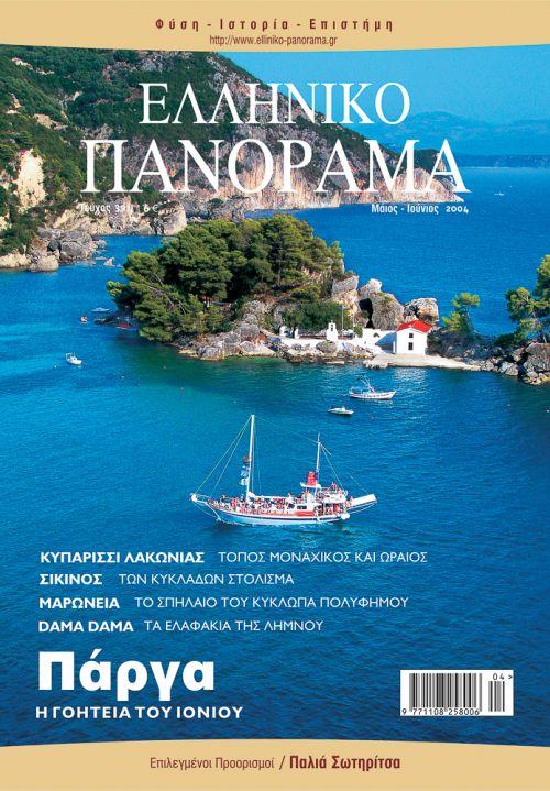 Μάιος 2004-ΜΟΝΟ ΗΛΕΚΤΡΟΝΙΚΗ ΕΚΔΟΣΗ