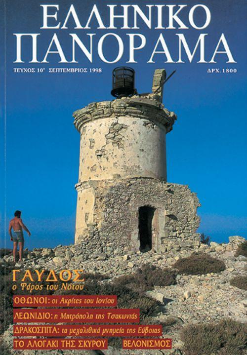 Σεπτέμβριος 1998 - ΜΟΝΟ ΗΛΕΚΤΡΟΝΙΚΗ ΕΚΔΟΣΗ
