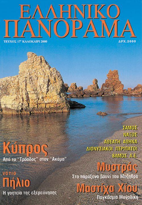 Καλοκαίρι 2000 - MONO HΛΕΚΤΡΟΝΙΚΗ ΕΚΔΟΣΗ