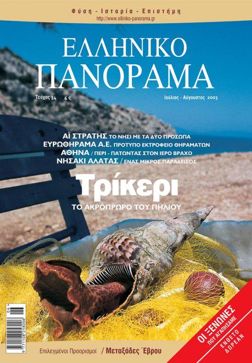 Ιούλιος 2003 - ΜΟΝΟ ΗΛΕΚΤΡΟΝΙΚΗ ΕΚΔΟΣΗ
