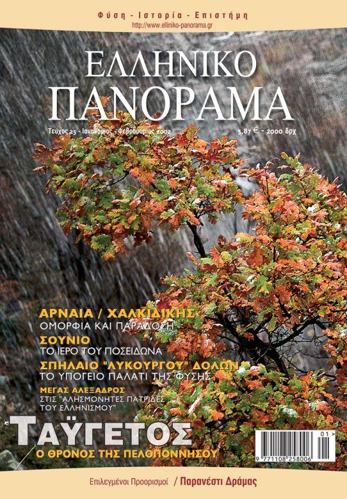 Ιανουάριος 2002 - TEYXOΣ EΞΑΝΤΛΗΜΕΝΟ