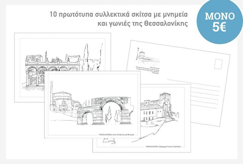 Πακέτο 10 card Postal της Θεσσαλονίκης