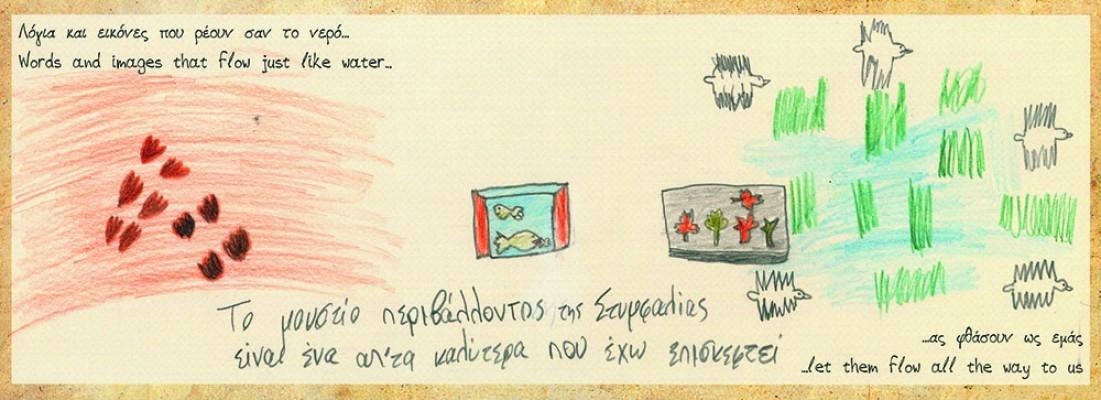 Ζωγραφιές μαθητών από το εκπαιδευτικό πρόγραμμα Παιχνίδια μυστικά στης λίμνης τα νερά. 2011 Φωτ. Αρχείο ΠΙΟΠ.