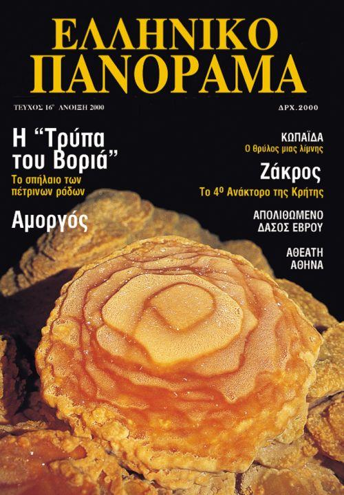 Άνοιξη 2000 - ΤΕΥΧΟΣ EΞΑΝΤΛΗΜΕΝΟ