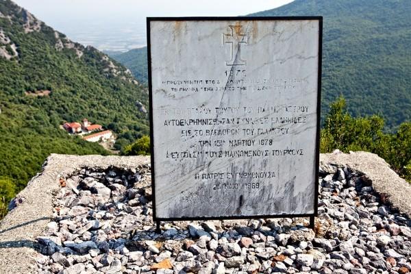 Η Μαρμάρινη αναθηματική πλάκα στον βράχο του Παλιόκαστρου.