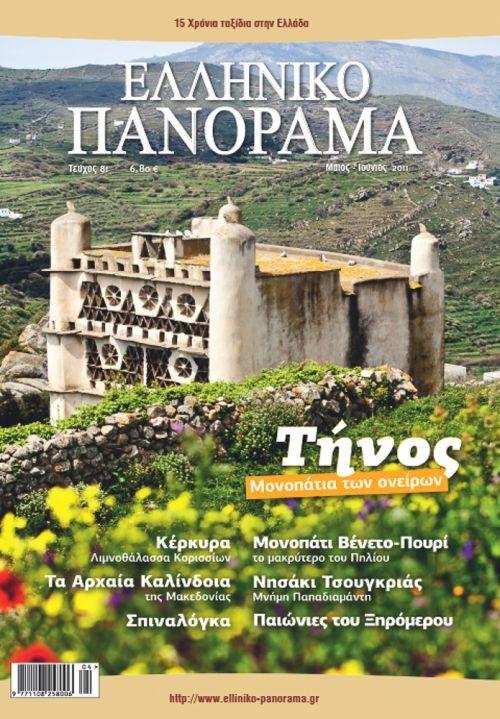 Μάιος 2011 - TEYXOΣ EΞΑΝΤΛΗΜΕΝΟ