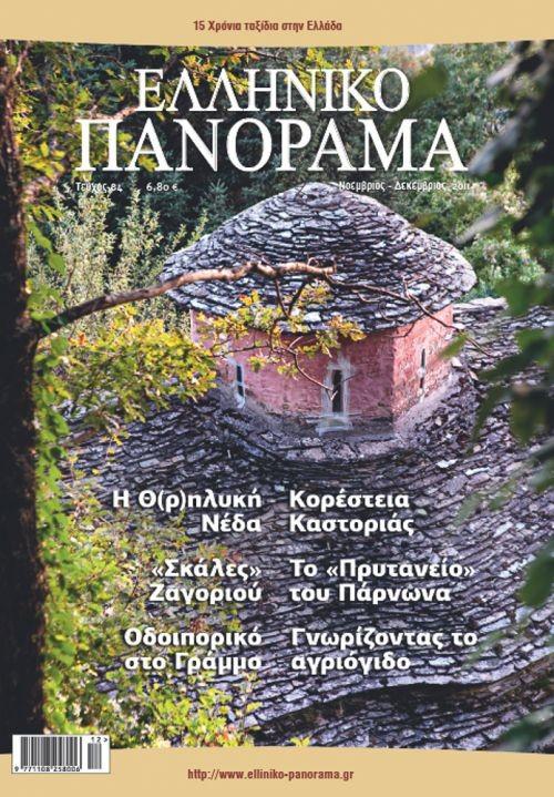 Νοέμβριος 2011- ΜΟΝΟ ΗΛΕΚΤΡΟΝΙΚΗ ΕΚΔΟΣΗ