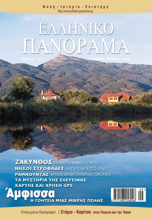 Σεπτέμβριος 2002-ΤΕΥΧΟΣ ΕΞΑΝΤΛΗΜΕΝΟ