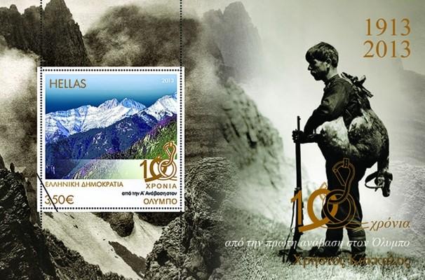 Η επετειακή σειρά γραμματοσήμων των ΕΛ.ΤΑ.