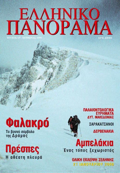 Χειμώνας 1999