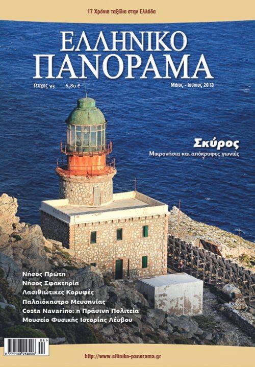 Μάϊος 2013 - TEYXOΣ EΞΑΝΤΛΗΜΕΝΟ
