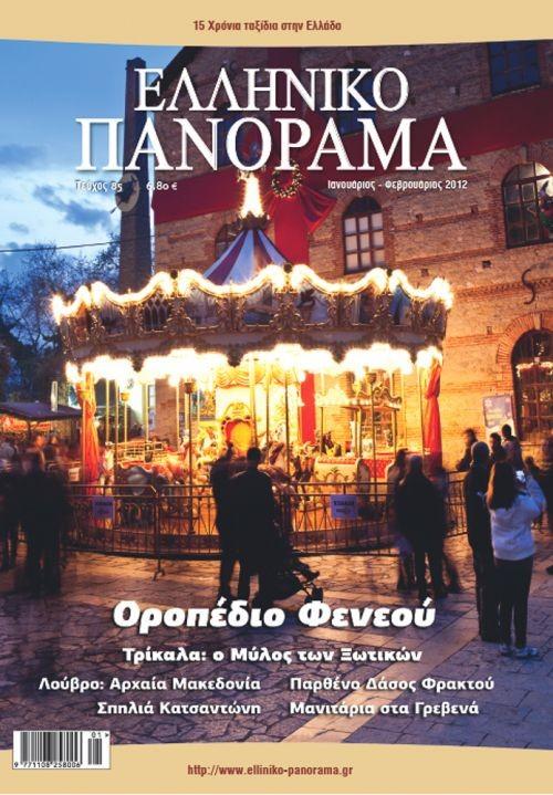 Ιανουάριος 2012- TEYXOΣ EΞΑΝΤΛΗΜΕΝΟ