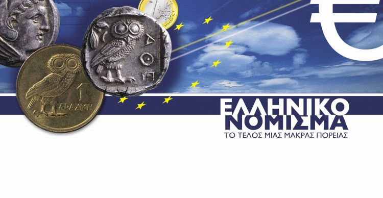 Ελληνικό Νόμισμα