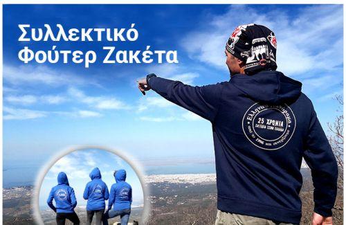 Συλλεκτικό φούτερ ζακέτα | 25 χρόνια ταξίδια στην Ελλάδα